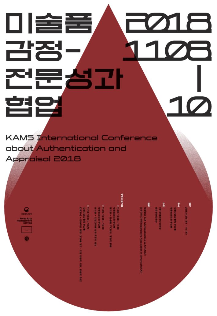final_poster-page-001 - Authentication in Art